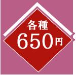 弁当 各種650円(税込)