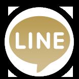 LINE で送る