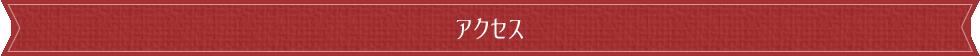 ランチBOX あいちゃん アクセス 営業時間